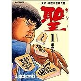 聖―天才・羽生が恐れた男 (1) (ビッグコミックス)