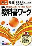中学教科書ワーク 東京書籍版 新編 新しい社会 地理 (中学教科書ワーク[2016年改訂版])