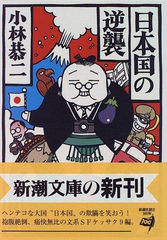日本国の逆襲 (新潮文庫)の詳細を見る