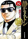 静かなるドン(8) 第3部 愛の救出劇 Part.2 (実業之日本社 漫画文庫)