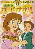愛少女ポリアンナ物語(ストーリー) (2) (ひかりのくにテレビえほん (283))