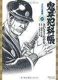 鬼平犯科帳 20 (SPコミックス)