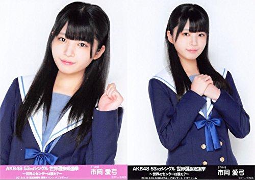 【市岡愛弓】 公式生写真 AKB48 53rdシングル 世界...
