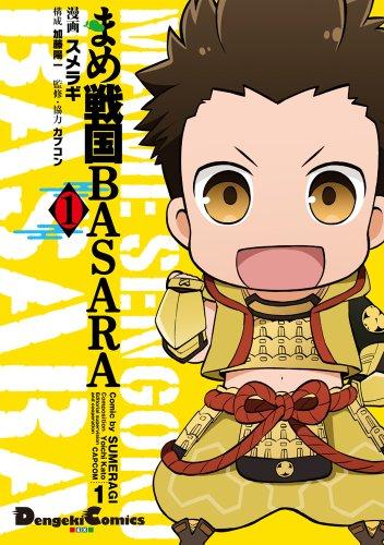 まめ戦国BASARA(1) (DCEX) (電撃コミックス EX 151-3)の詳細を見る