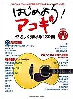 はじめよう! アコギ【CD付】