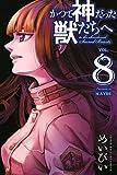 かつて神だった獣たちへ(8) (週刊少年マガジンコミックス)