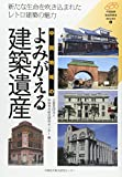 中国地域のよみがえる建築遺産―新たな生命を吹き込まれたレトロ建築の魅力 (中国総研・地域再発見BOOKS)