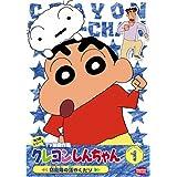 クレヨンしんちゃん TV版傑作選 第3期シリーズ 1 [DVD]