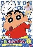 クレヨンしんちゃん TV版傑作選 第3期シリーズ 1[DVD]