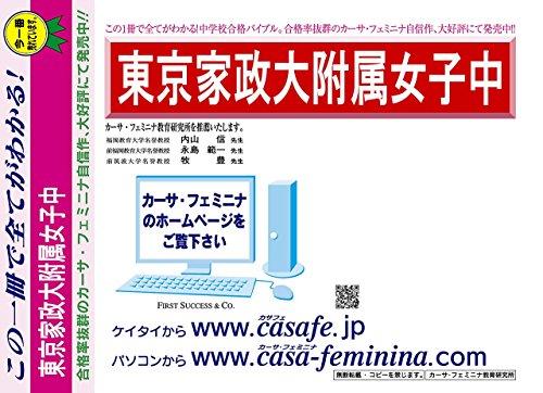 東京家政大学附属女子中学校【東京都】 予想問題集D1~10(セット1割引)