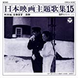 SP復刻による日本映画主題歌集15戦後編 (1957~9)
