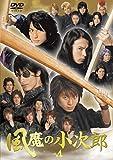風魔の小次郎 Vol.4[DVD]