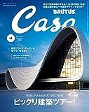 Casa BRUTUS (カーサ・ブルータス) 2015年 12月号 [びっくり建築ツアー!] [雑誌]