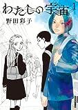 わたしの宇宙 / 野田 彩子 のシリーズ情報を見る