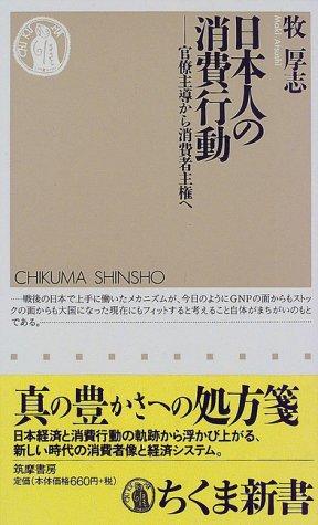 日本人の消費行動―官僚主導から消費者主権へ (ちくま新書)の詳細を見る