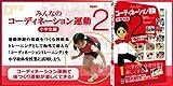 DVD みんなのコーディネーション運動 小学生編 PART2