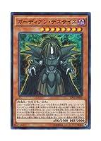 遊戯王 日本語版 CPL1-JP010 Guardian Dreadscythe ガーディアン・デスサイス (スーパーレア)
