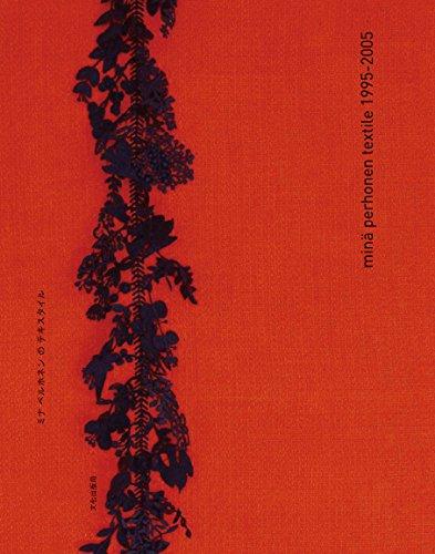 ミナ ペルホネンのテキスタイル mina perhonen textile 1995-2005 ミナ ペルホネン