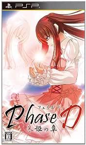 Phase D 朱姫の章 (通常版) - PSP