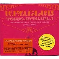 U.F.O.CLUB TOKYO JAPAN VOL.1