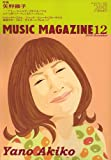 MUSIC MAGAZINE (ミュージックマガジン) 2006年 12月号 [雑誌]
