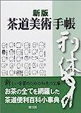 新版 茶道美術手帳