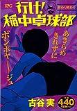 行け!稲中卓球部 終わり終わり (プラチナコミックス)