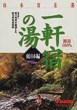 日本百名湯一軒宿の湯 東日本編 (ジェイ・ガイド―日本の温泉シリーズ)