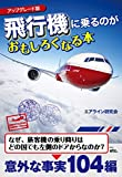 アップグレード版 飛行機に乗るのがおもしろくなる本 (雑学・実用BOOKS)