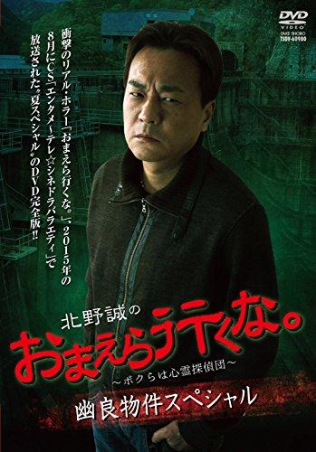 北野誠のおまえら行くな 幽良物件スペシャル [DVD]