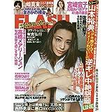 FLASH (フラッシュ) 2021年 4/20 号 [雑誌]