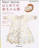 はじめての赤ちゃん服―ガーゼとタオルでつくるスタイからベビードレスまで (Heart warming life series―Start series)