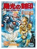 マージナル・マスターズ〈VOL.3〉陽光(ひかり)の刻印 (アニメージュ文庫)