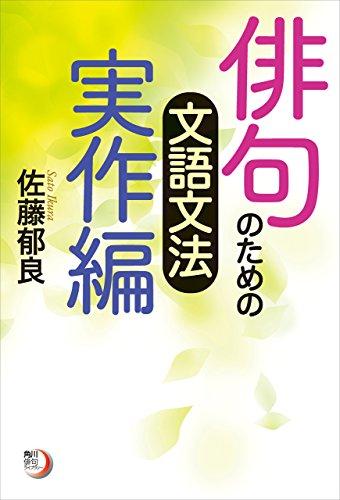 俳句のための文語文法 実作編 (角川俳句ライブラリー)
