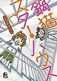 鍋猫スターハウス (Flowersコミックス)