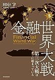 金融世界大戦 第三次大戦はすでに始まっている (朝日新聞出版)