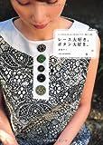 レース大好き。ボタン大好き。―シンプルなスタイルに甘さをプラス。服と小物。