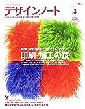 デザインノート―デザインのメイキングマガジン (No.3) (Seibundo mook)