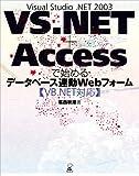 Visual Studio .NET 2003 + Accessで始めるデータベース連動Webフォーム(VB.NET対応)