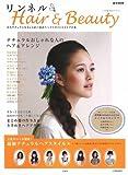 リンネル Hair&Beauty (e-MOOK)
