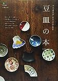 豆皿の本 (エイムック 3433)