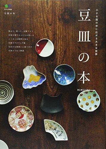 豆皿の本 (エイムック 3433)の詳細を見る