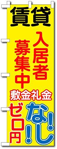 のぼり旗 入居者募集中 賃貸 敷金礼金なし!ゼロ円!(ショート60x150cm(右チチ))