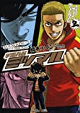 学園兵器ミツマル 3 (ヤングキングコミックス)