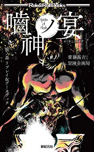 獸ノ森 リプレイ&データブック 嚙?ノ宴 (Role&Roll Books)