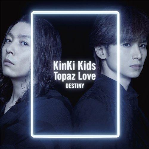 【早期購入特典あり】Topaz Love/DESTINY(初回盤A)(ミニポスターA付) CD+DVD [KinKi Kids]
