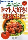 トマト大好き!健康生活。―リコピンパワー美味しい活用レシピ (SERIES 食彩生活)