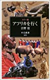 カラー版 アフリカを行く (中公新書)