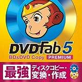 DVDFab5 BD&DVD コピープレミアム [ダウンロード]