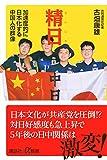 精日 加速度的に日本化する中国人の群像 (講談社+α新書)